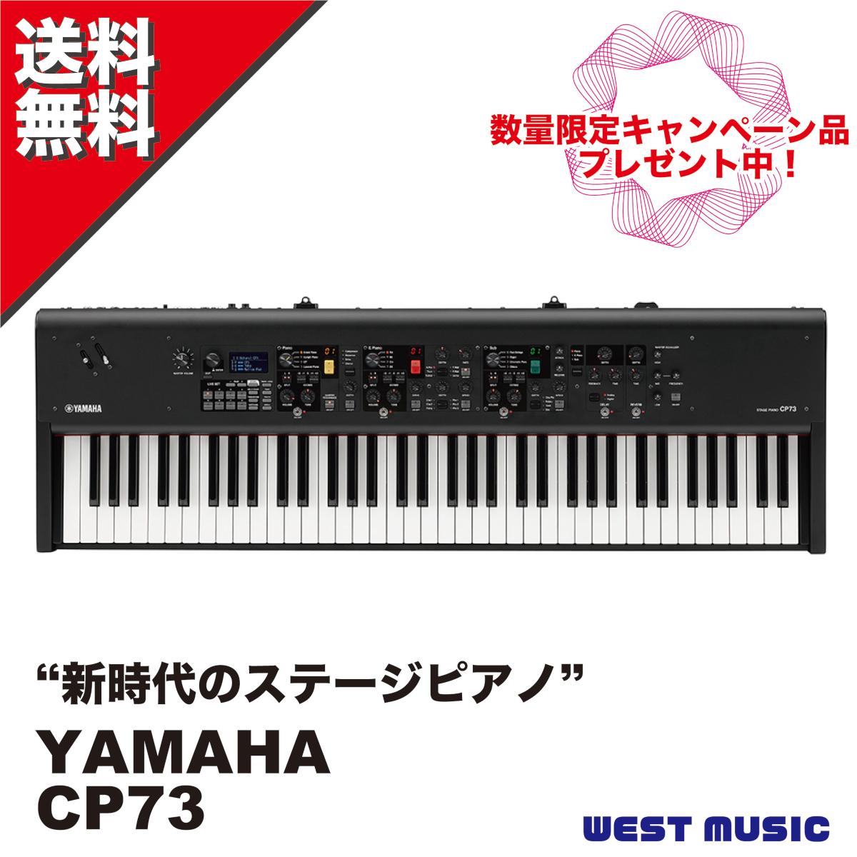 【送料無料】【発売記念キャンペーン中♪】YAMAHA CP73 ステージピアノ ヤマハ ピアノタッチ 73鍵モデル 【新商品】