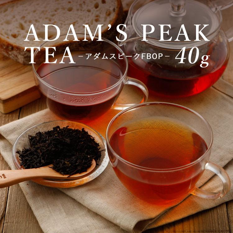 生姜紅茶にも スーパーSALE 在庫一掃 10%OFF 紅茶 全国一律送料無料 ムレスナ紅茶のブラックティリーフ40gセイロンティー アダムスピークOP