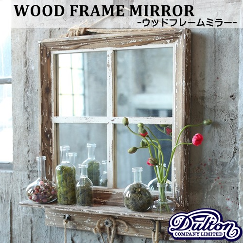 【送料無料】WOOD FRAME MIRROR ウッドフレーム 鏡 リビング 玄関 寝室 壁掛け 卓上 ミラー 姿見 店舗什器 【ダルトン DULTON】【西海岸 インダストリアル】【ラッピング・熨斗不可】k755-934