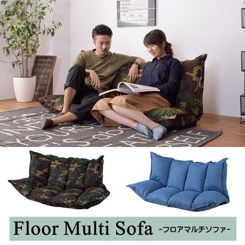 【8月頃入荷予定】【送料無料】フロア マルチソファ (Floor Multi Sofa) リビングソファ ソファー マットレス 2人掛け インテリア フラット 【メーカー直送 代引き不可】【東谷 ROOM ESSENCE】LSS-77