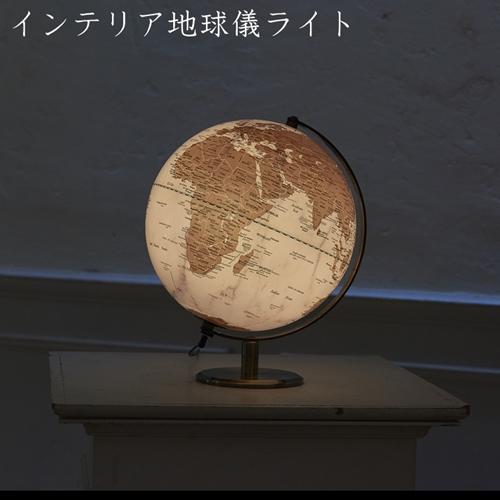 インテリア地球儀ライト 【茶谷産業】(331-301)GLOBE LIGHT インテリアライト 電気スタンド 照明 オブジェ オシャレ 電気 旅行 トラベル ギフト 父の日 男性向け