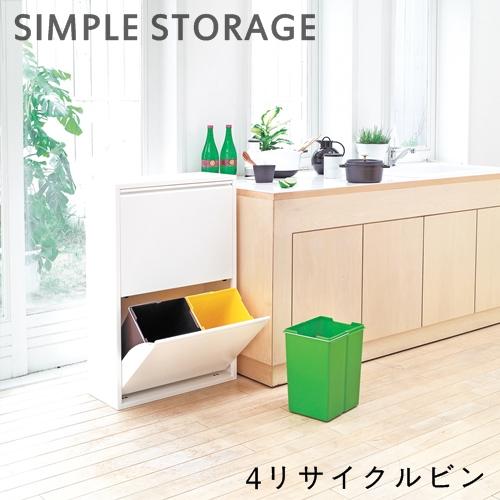 ゴミ箱なのにとてもオシャレでスタイリッシュ。 SIMPLE STORAGE 4リサイクルビン ゴミ箱 リサイクルボックス モノクロ シンプル ダストケース インテリア イタリア製 分別ゴミ箱【アスプルンド ASPLUND】