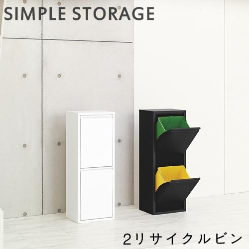 SIMPLE STORAGE 2リサイクルビン ゴミ箱 リサイクルボックス モノクロ シンプル ダストケース インテリア イタリア製 分別ゴミ箱 【アスプルンド ASPLUND】