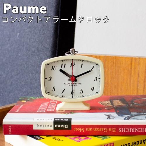 手のひらサイズのコンパクトでレトロなアラームクロック Paume ポーム 安い コンパクト アラームクロック パラデック Pala-Dec 置き時計 目覚まし時計 引越し ギフト 置時計 新生活 インダストリアル 在庫処分