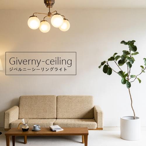 【送料無料】ジベルニー シーリングライト Giverny-ceiling [電球無しモデル]【アンレック-日昇-】ライト シーリングライト 電球 DIY オシャレ ランプ リビング 寝室 インテリア 天井 照明 電気 モダン ナチュラル クラシカル スチール 真鍮