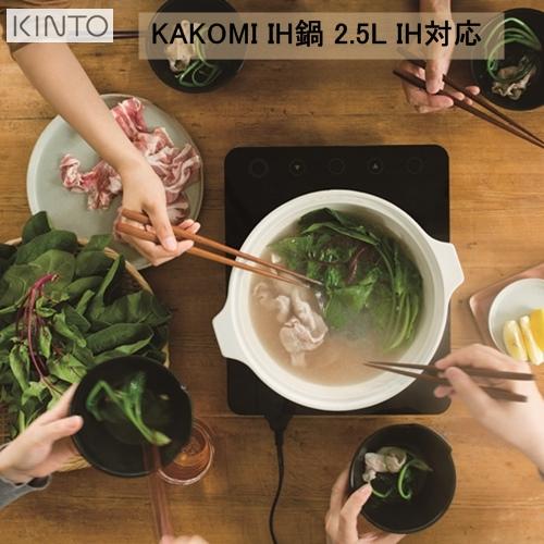 【あす楽】【送料無料】KAKOMI IH鍋 2.5L [ホワイト|ブラック]【キントー KINTO】IH対応 ヘルシー すのこ付き 蒸し料理 カコミ 囲み 3~4人用 とんすい (z)