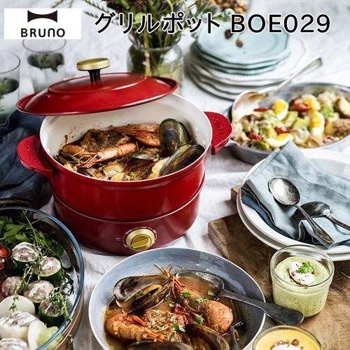 【送料無料】【BRUNO ブルーノ】 グリルポット 揚げ物 ホームパーティー 蒸し器 [ホワイト|レッド] BOE029 【イデアインターナショナル IDEA】