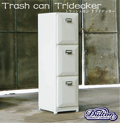 【日本製】 Tridecker TrashCanTrashCan Tridecker, Select Shop Makana:8ddd269f --- business.personalco5.dominiotemporario.com