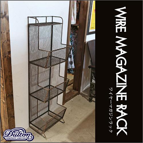 【送料無料】Wire magazine rack ワイヤーマガジンラック インテリア 収納 ラック ワイヤー 収納カゴ 店舗什器 【ダルトン DULTON】 【西海岸 インダストリアル】