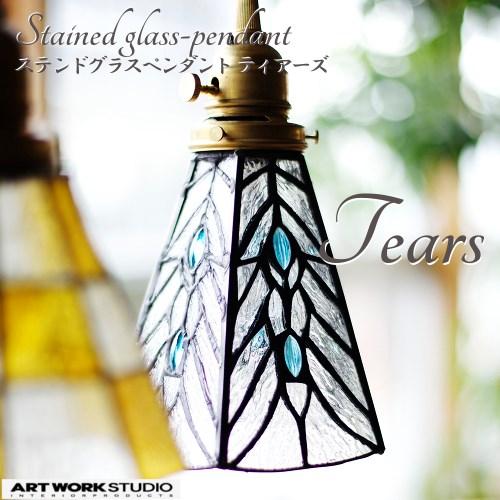 【送料無料】アートワークスタジオ ステンドグラスペンダント ティアーズ[電球無し]【ArtWorkStudio Tears】AW-0374Z