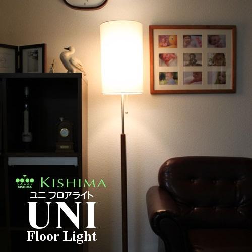 ユニ フロアライト UNI FloorLight【キシマKISHIMA】高さ152cm電球形蛍光灯・LED対応照明[KL-20016,20017]インテリアスタンドランプ ナチュラルベーシック リビング寝室