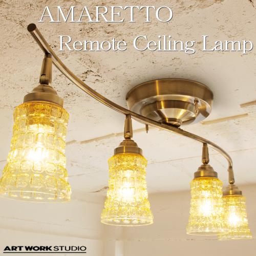 【送料無料】アマレット リモートシーリングランプ [電球付属モデル][2色]【ArtWorkStudioアートワークスタジオ】Amaretto-RemoteCeilingLamp AW-0334 天井照明ライト