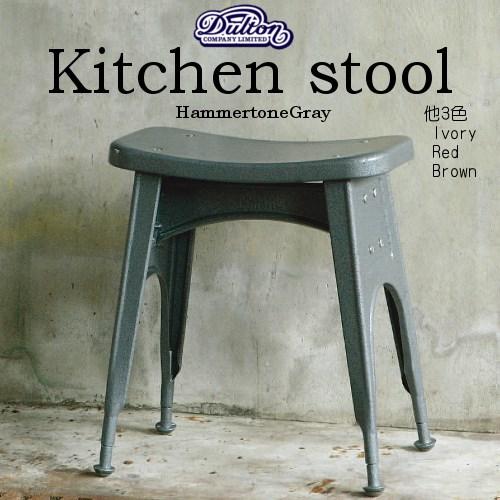 【送料無料】キッチンスツール[全4色]KitchenStool キッチン店舗レトロアメリカンスタイルチェアイス椅子【ダルトン DULTON】 【西海岸 インダストリアル】
