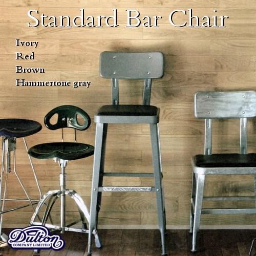 【送料無料】Standard Bar Chair[全4色]スタンダードバーチェアー 座面高75cmレトロアメリカンスタイル椅子イス店舗什器【ダルトン DULTON】 【西海岸 インダストリアル】(H・GY/z)