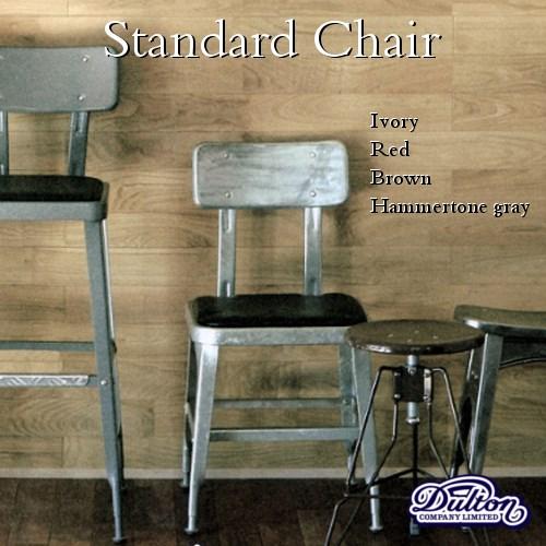 【送料無料】Standard Chair[全4色]スタンダードチェアー 座面高46.5cmレトロアメリカンスタイル椅子イス店舗什器【ダルトン DULTON】 【西海岸 インダストリアル】