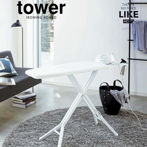 【送料無料】スタンド式アイロン台 tower ironing board タワー スタンド式 アイロン台 スチールメッシュ構造 木製 高さ調節可能 [ホワイト ブラック] 【山崎実業 yamazaki】
