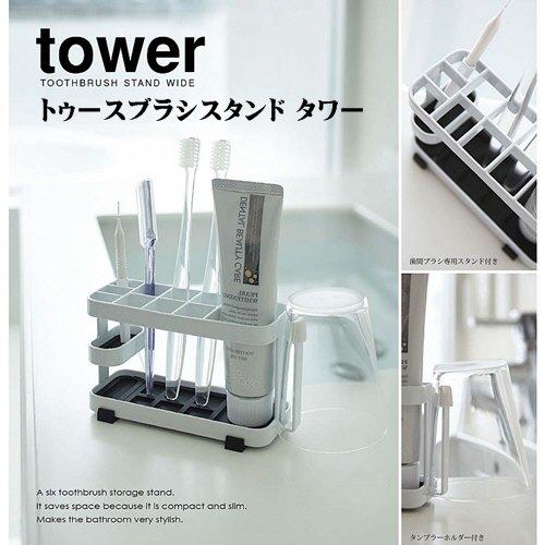 歯ブラシ6本 日本全国 送料無料 歯間ブラシ3本 お求めやすく価格改定 歯磨きチューブ タンブラーを一括収納 送料無料 トゥースブラシスタンド タワー ホワイト ブラック TOOTHBRUSH STAND 洗面 ワイドシンプル WIDE 歯ブラシ立てホルダー 山崎実業 tower シンプルライフ 丁寧な暮らし 収納 yamazaki スチール