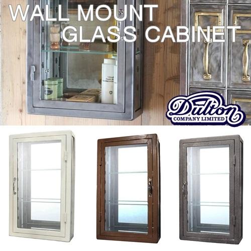 【送料無料】 WALL MOUNT GLASS CABINET IVORY BROWN H.GRAY ウォールキャビネット ミラー チェスト115-312 インテリア 家具 アメリカンテイスト【ダルトン DULTON】 【西海岸 インダストリアル】