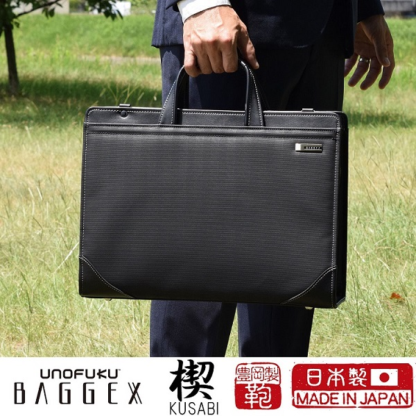 ビジネスバッグ メンズ ビジネスブリーフ B4ファイル収納可 パソコン収納可 BAGGEX バジェックス 楔 クサビ 23-0564 【送料無料】 【あす楽対応】