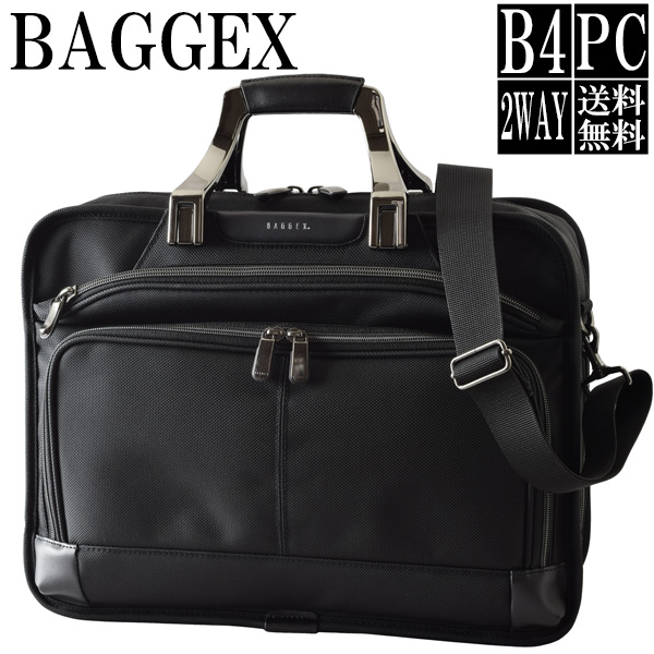【送料無料】 【あす楽対応】 ビジネスバッグ メンズ ビジネスブリーフ B4収納可 パソコン・タブレット収納可 BAGGEX GRAND バジェックス グランド 23-5551