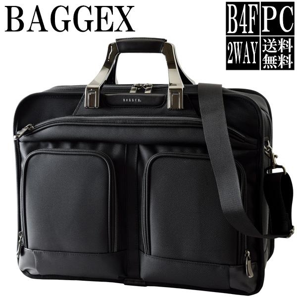 【送料無料】 【あす楽対応】 ビジネスバッグ メンズ ビジネスブリーフ L B4ファイル収納可 パソコン・タブレット収納可 BAGGEX GRAND バジェックス グランド 23-5552