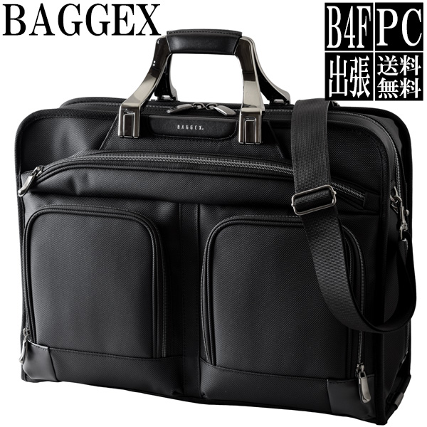 【送料無料】 【あす楽対応】 ビジネスバッグ メンズ ビジネストラベル 出張対応 B4ファイル収納可 パソコン・タブレット収納可 BAGGEX GRAND バジェックス グランド 23-5553