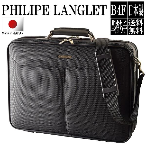 【送料無料】 【あす楽対応】 アタッシュケース ソフトアタッシュケース ビジネスバッグ メンズ B4 日本製 PHILIPE LANGLET フィリップラングレー 21122 【父の日 ギフト】