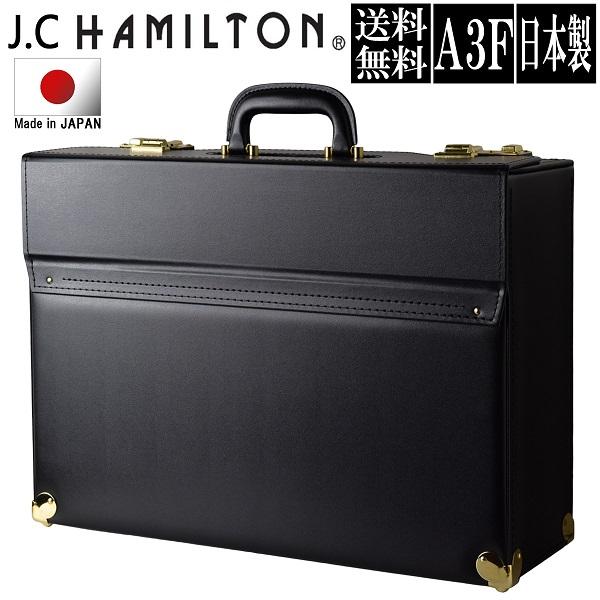 パイロットケース A3 アタッシュケース ビジネスバッグ メンズ 日本製 フライトケース J.C HAMILTON ジェイシー ハミルトン 20039 【送料無料】 【あす楽対応】