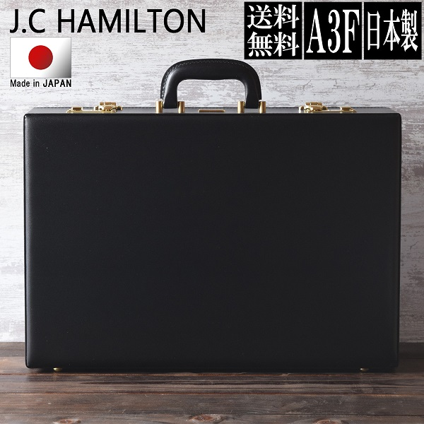 アタッシュケース a3 日本製 ビジネスバッグ メンズ 国産 J.C HAMILTON ジェイシーハミルトン 21225 【送料無料】 【あす楽対応】