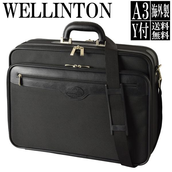 【送料無料】 【あす楽対応】 ソフトアタッシュケース A3 ビジネスバッグ メンズ アタッシュケース 出張対応 ショルダーベルト付き アタッシュ Y付 WELLINGTON ウェリントン 21218