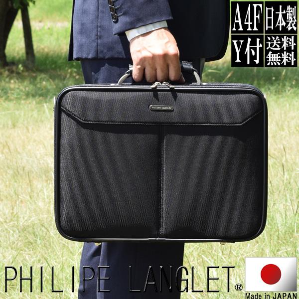 【敬老の日プレゼント】 アタッシュケース a4 軽量 ビジネスバッグ メンズ 日本製 PHILIPE LANGLET フィリップラングレー 21123 【送料無料】 【あす楽対応】