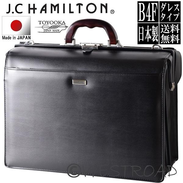 J.C HAMILTON ジェイシー ハミルトン ダレスバッグ ビジネスバッグ メンズ B4 A4 日本製 ドクターバッグ 木手 軽量合皮 22307 【送料無料】 【あす楽対応】