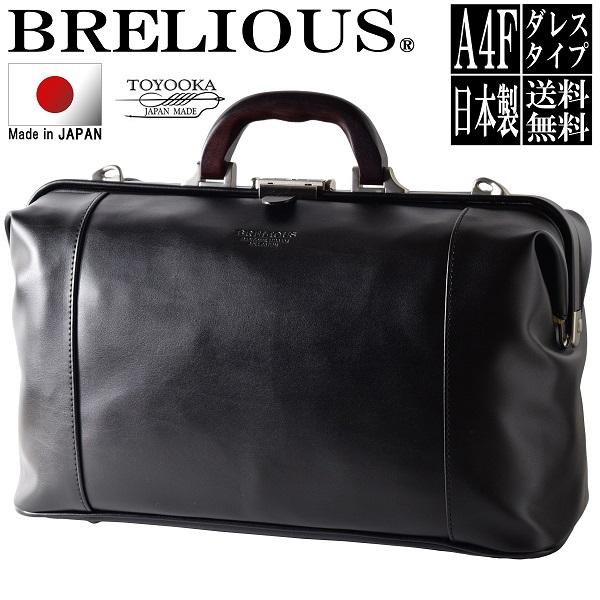 ブレリアス ダレスボストンバッグ A4 メンズ ビジネスバッグ 日本製 国産 ドクターバッグ 木手 軽量合皮 10428 【送料無料】 【あす楽対応】