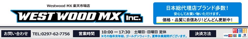 Westwood MX楽天市場店:モトクロス・オフロードバイク用品ならおまかせ!ウエストウッドです!