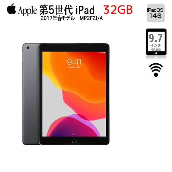 1台は欲しい 第5世代 iPad Wi-Fi 2017 32GB 使い勝手の良い A1822 200円OFFクーポン配布 中古 Apple スペースグレイ A9 A MP2F2J 14.6 SSD iPad5 与え 9.7インチ iPadOS :良品