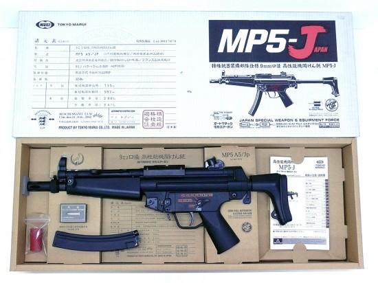 [東京マルイ] MP5-J/[中古] ランクA/本体のみ/電動ガン