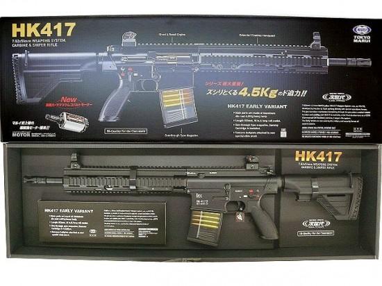 [東京マルイ] HK417 アーリーバリアント 次世代電動ガン/[中古] ランクA/欠品なし/電動ガン