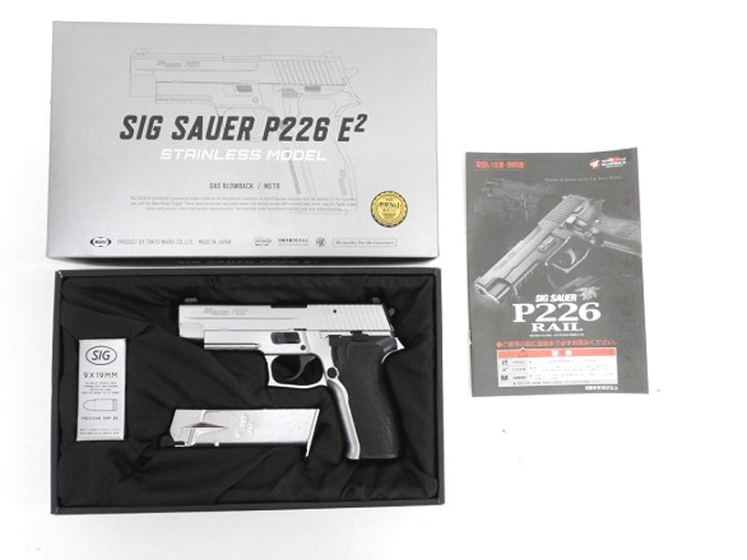 [東京マルイ] シグ ザウエル P226 E2 ステンレスモデル/[新品]/新品です。/ガスガン