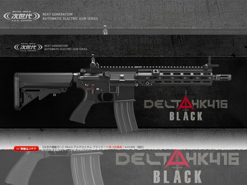 [東京マルイ] HK416D DELTAカスタム ブラック 次世代電動ガン/[中古] ランクA/極美品 欠品なし/電動ガン