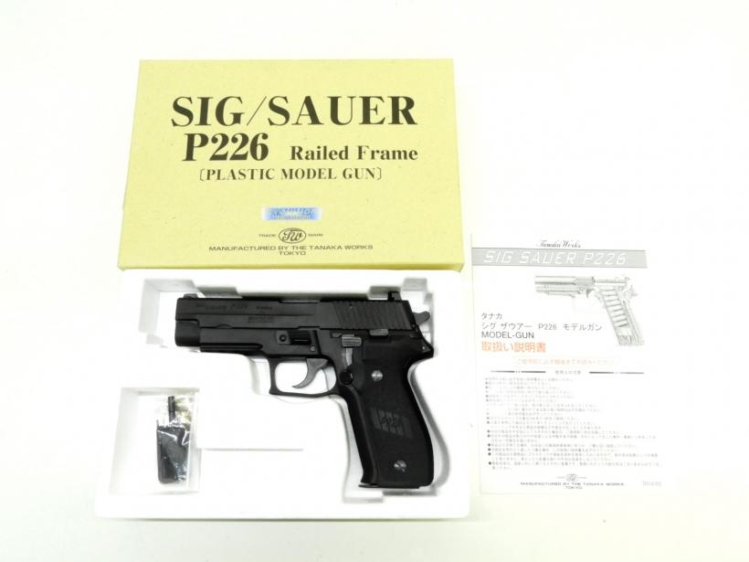 [タナカ] SIG SAUER P226 レイルドフレーム HW エボリューション モデルガン/[未発火] ランクA/欠品なし/モデルガン