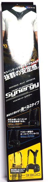 SYNERGYウエストサポーター BSW-3300