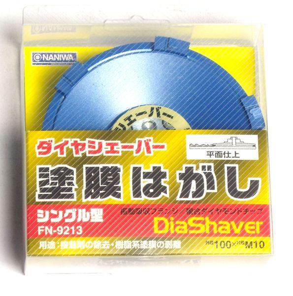 DIY工具からアウトドアブランド用品など多数商品取り扱い SS ナニワ 高額売筋 FN9213 ダイヤシェーバー塗装はがし 正規品