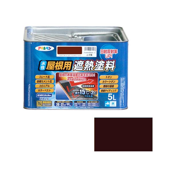 クーポン利用で最大1000円割引 アサヒペン 水性屋根用遮熱塗料 5L (こげ茶) AP900127 4970925437211
