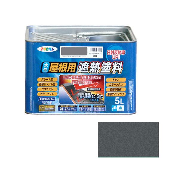 クーポン利用で最大1000円割引 アサヒペン 水性屋根用遮熱塗料 5L (銀黒) AP900132 4970925437266