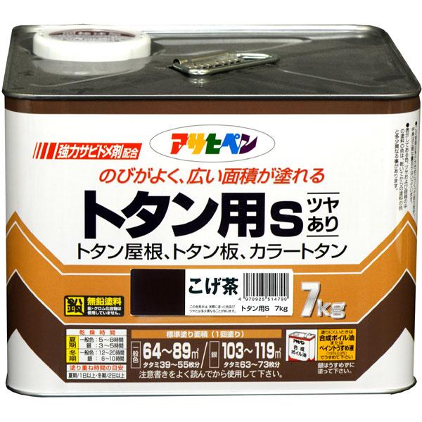 アサヒペン トタン用S 7kg (こげ茶) AP9010331 4970925514790