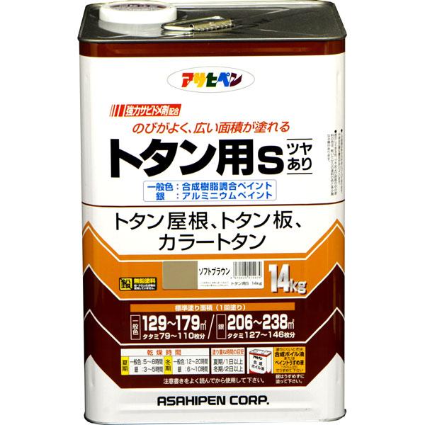 アサヒペン トタン用S 14kg (ソフトブラウン) AP9010327 4970925514974