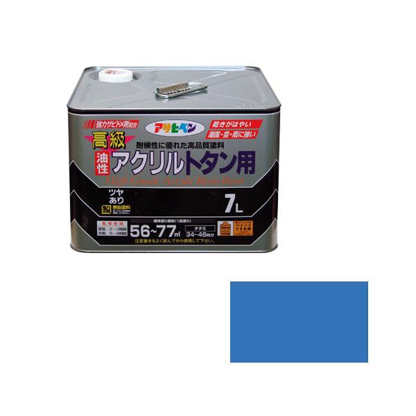 【クーポン利用で全品10%OFF】アサヒペン 高級アクリルトタン用 7L (コバルトブルー) AP9010316 4970925533067