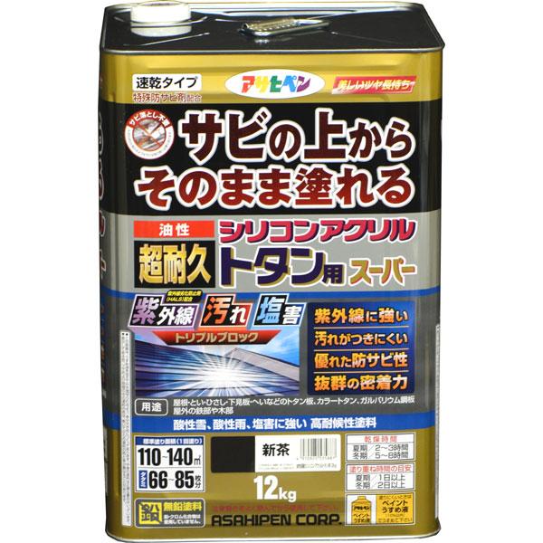 クーポン利用で最大1500円割引! アサヒペン 油性超耐久シリコンアクリルトタン用 12kg (新茶) AP9017961 4970925535887