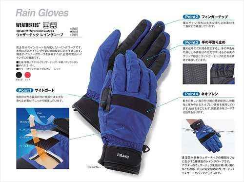[イスカ/ISUKA]手袋 アウトドア ウェザーテック レイングローブ L ブラック 239401