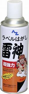 AZ No.951 [30個セット] 超強力ラベルハガシ雷神 420mlスプレー 〔AZ/エーゼット/AtoZ〕